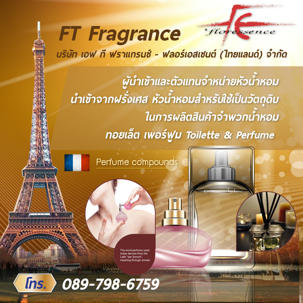 F T Fragrance Floressence Co Ltd